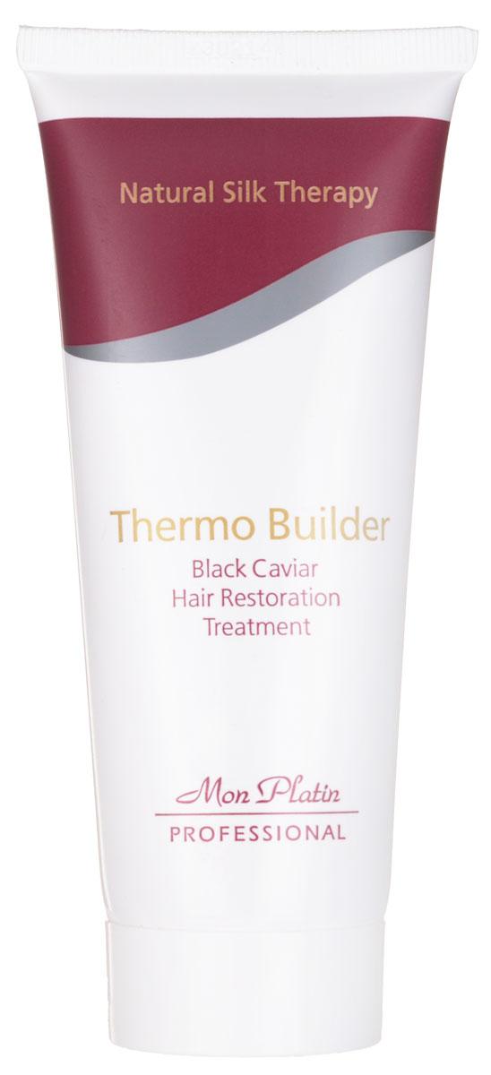 Mon Platin Professional Средство для восстановительного ухода за волосами с добавкой черной икры Термо Билдер 100млFS-00897Термо билдер – это средство для укрепления и восстановления волос во время укладки феном или использования утюжка. Рецептура помогает сочетать две процедуры – она укрепляет волосы и обволакивает их защитным слоем, тем самым превращая процесс применения фена или разглаживания волос в процесс, сочетающий в себе восстановление и укрепление волос. Эта эмульсия для волос проникает вглубь волоса и сгущается внутри него благодаря генерируемому феном теплу, создавая таким образом уникальный заполняющий слой с необычной молекулярной структурой, обволакивающий волосы, делающий их гладкими и эластичными и придающий им потрясающий блеск. Обогащено протеином шелка, черной икрой и антиоксидантами (экстрактами зеленого чая и граната), а также витаминами Е и В5, облепиховым и аргановым маслами.