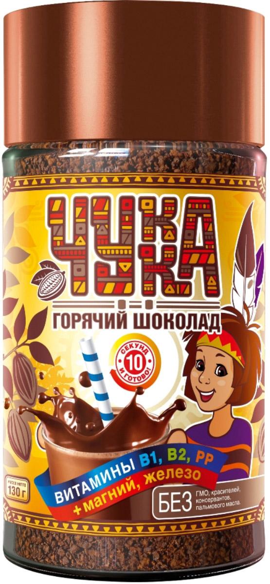 Чукка какао гранулированный, 130 г0120710Горячий шоколад Чукка производиться из отборных какао-бобов. Особая технология бережной переработки позволила полностью раскрыть насыщенный шоколадный вкус и сохранить полезные свойства какао-бобов в горячем шоколаде Чукка.