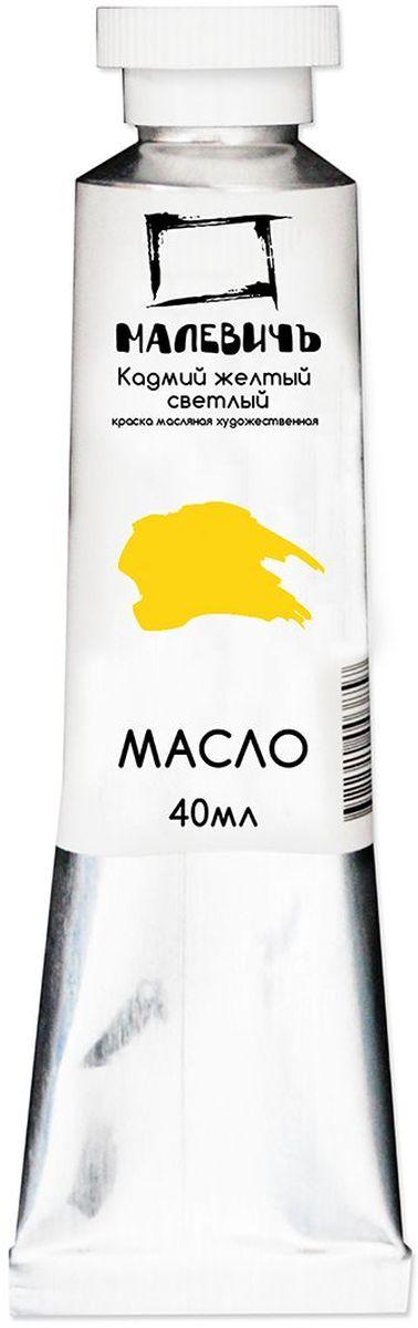 Малевичъ Краска масляная Кадмий желтая светлая 40 мл540200Профессиональные масляные краски Малевичъ изготавливаются из высококачественных, светостойких пигментов и натурального, очищенного льняного масла. Содержание пигмента и масла сбалансировано таким образом, чтобы получить идеальную мягкую консистенцию, позволяющую писать даже неразбавленными красками. Тончайший перетир пигмента дает возможность идеально смешивать цвета красок, а также работать методом лессировок, добиваясь акварельного эффекта. Краски отлично ложатся на холст и имеют яркие, насыщенные цвета, которые удовлетворят как сторонников классической живописи, так и любителей авангарда. Картина, написанная масляными красками Малевичъ не изменит своего первоначального тона более 100 лет, ведь эти краски имеют оценку по шкале светостойкости не менее 7 баллов из 8, а белила специально изготавливаются на основе саффлорового масла, исключающего их пожелтение со временем. В производстве используются только экологически чистые и безопасные материалы.Масляные краски Малевичъ:•изготавливаются на основе высококачественных натуральных пигментов и масел•цвета не изменяются со временем•имеют 7 баллов из 8 возможных по шкале светостойкости•хорошо смешиваются, давая однородные оттенки•отлично ложатся на холст, не растрескиваясь после высыхания•алюминиевые тюбики объемом 40 мл позволяют экономно использовать краскуШирокая палитра масляных красок Малевичъ включает 50 разнообразных цветов и оттенков, что значительно упрощает рабочий процесс художника и сокращает время написания картины.