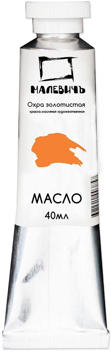 Малевичъ Краска масляная Охра золотистая 40 млZ0050-07Профессиональные масляные краски Малевичъ изготавливаются из высококачественных, светостойких пигментов и натурального, очищенного льняного масла. Содержание пигмента и масла сбалансировано таким образом, чтобы получить идеальную мягкую консистенцию, позволяющую писать даже неразбавленными красками. Тончайший перетир пигмента дает возможность идеально смешивать цвета красок, а также работать методом лессировок, добиваясь акварельного эффекта. Краски отлично ложатся на холст и имеют яркие, насыщенные цвета, которые удовлетворят как сторонников классической живописи, так и любителей авангарда. Картина, написанная масляными красками Малевичъ не изменит своего первоначального тона более 100 лет, ведь эти краски имеют оценку по шкале светостойкости не менее 7 баллов из 8, а белила специально изготавливаются на основе саффлорового масла, исключающего их пожелтение со временем. В производстве используются только экологически чистые и безопасные материалы.Масляные краски Малевичъ:•изготавливаются на основе высококачественных натуральных пигментов и масел•цвета не изменяются со временем•имеют 7 баллов из 8 возможных по шкале светостойкости•хорошо смешиваются, давая однородные оттенки•отлично ложатся на холст, не растрескиваясь после высыхания•алюминиевые тюбики объемом 40 мл позволяют экономно использовать краскуШирокая палитра масляных красок Малевичъ включает 50 разнообразных цветов и оттенков, что значительно упрощает рабочий процесс художника и сокращает время написания картины.