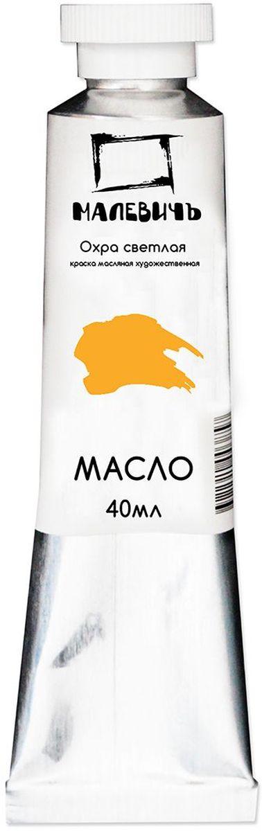Малевичъ Краска масляная Охра светлая 40 мл616012Профессиональные масляные краски Малевичъ изготавливаются из высококачественных, светостойких пигментов и натурального, очищенного льняного масла. Содержание пигмента и масла сбалансировано таким образом, чтобы получить идеальную мягкую консистенцию, позволяющую писать даже неразбавленными красками. Тончайший перетир пигмента дает возможность идеально смешивать цвета красок, а также работать методом лессировок, добиваясь акварельного эффекта. Краски отлично ложатся на холст и имеют яркие, насыщенные цвета, которые удовлетворят как сторонников классической живописи, так и любителей авангарда. Картина, написанная масляными красками Малевичъ не изменит своего первоначального тона более 100 лет, ведь эти краски имеют оценку по шкале светостойкости не менее 7 баллов из 8, а белила специально изготавливаются на основе саффлорового масла, исключающего их пожелтение со временем. В производстве используются только экологически чистые и безопасные материалы.Масляные краски Малевичъ:•изготавливаются на основе высококачественных натуральных пигментов и масел•цвета не изменяются со временем•имеют 7 баллов из 8 возможных по шкале светостойкости•хорошо смешиваются, давая однородные оттенки•отлично ложатся на холст, не растрескиваясь после высыхания•алюминиевые тюбики объемом 40 мл позволяют экономно использовать краскуШирокая палитра масляных красок Малевичъ включает 50 разнообразных цветов и оттенков, что значительно упрощает рабочий процесс художника и сокращает время написания картины.