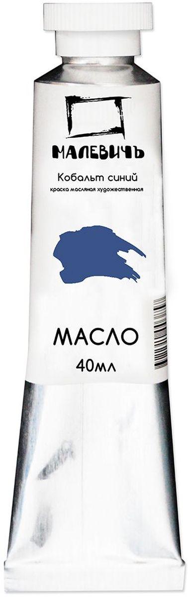Малевичъ Краска масляная Кобальт синяя 40 млCS-WP2501-1X30Профессиональные масляные краски Малевичъ изготавливаются из высококачественных, светостойких пигментов и натурального, очищенного льняного масла. Содержание пигмента и масла сбалансировано таким образом, чтобы получить идеальную мягкую консистенцию, позволяющую писать даже неразбавленными красками. Тончайший перетир пигмента дает возможность идеально смешивать цвета красок, а также работать методом лессировок, добиваясь акварельного эффекта. Краски отлично ложатся на холст и имеют яркие, насыщенные цвета, которые удовлетворят как сторонников классической живописи, так и любителей авангарда. Картина, написанная масляными красками Малевичъ не изменит своего первоначального тона более 100 лет, ведь эти краски имеют оценку по шкале светостойкости не менее 7 баллов из 8, а белила специально изготавливаются на основе саффлорового масла, исключающего их пожелтение со временем. В производстве используются только экологически чистые и безопасные материалы.Масляные краски Малевичъ:•изготавливаются на основе высококачественных натуральных пигментов и масел•цвета не изменяются со временем•имеют 7 баллов из 8 возможных по шкале светостойкости•хорошо смешиваются, давая однородные оттенки•отлично ложатся на холст, не растрескиваясь после высыхания•алюминиевые тюбики объемом 40 мл позволяют экономно использовать краскуШирокая палитра масляных красок Малевичъ включает 50 разнообразных цветов и оттенков, что значительно упрощает рабочий процесс художника и сокращает время написания картины.