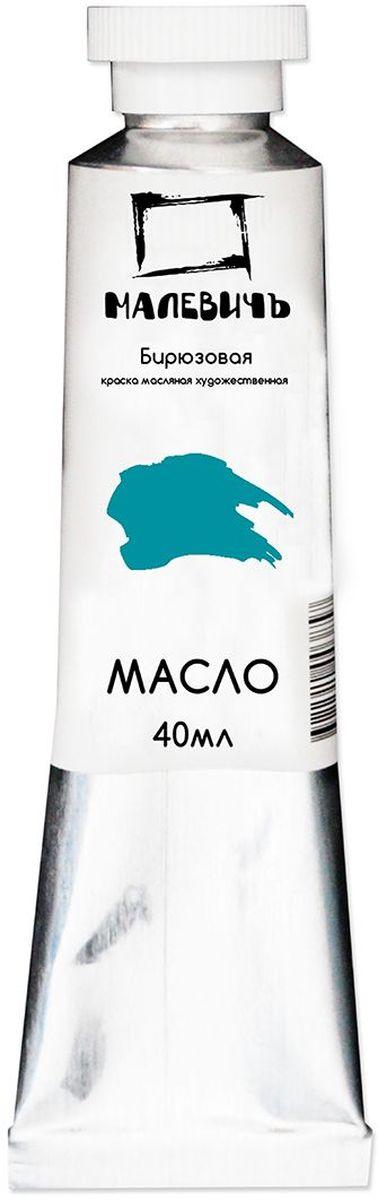 Малевичъ Краска масляная Бирюзовая 40 мл540507Профессиональные масляные краски Малевичъ изготавливаются из высококачественных, светостойких пигментов и натурального, очищенного льняного масла. Содержание пигмента и масла сбалансировано таким образом, чтобы получить идеальную мягкую консистенцию, позволяющую писать даже неразбавленными красками. Тончайший перетир пигмента дает возможность идеально смешивать цвета красок, а также работать методом лессировок, добиваясь акварельного эффекта. Краски отлично ложатся на холст и имеют яркие, насыщенные цвета, которые удовлетворят как сторонников классической живописи, так и любителей авангарда. Картина, написанная масляными красками Малевичъ не изменит своего первоначального тона более 100 лет, ведь эти краски имеют оценку по шкале светостойкости не менее 7 баллов из 8, а белила специально изготавливаются на основе саффлорового масла, исключающего их пожелтение со временем. В производстве используются только экологически чистые и безопасные материалы.Масляные краски Малевичъ:•изготавливаются на основе высококачественных натуральных пигментов и масел•цвета не изменяются со временем•имеют 7 баллов из 8 возможных по шкале светостойкости•хорошо смешиваются, давая однородные оттенки•отлично ложатся на холст, не растрескиваясь после высыхания•алюминиевые тюбики объемом 40 мл позволяют экономно использовать краскуШирокая палитра масляных красок Малевичъ включает 50 разнообразных цветов и оттенков, что значительно упрощает рабочий процесс художника и сокращает время написания картины.