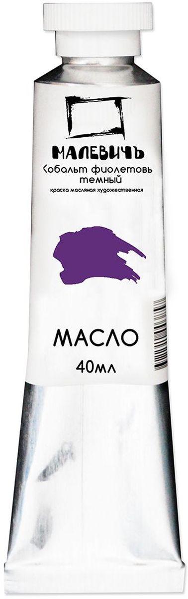 Малевичъ Краска масляная Кобальт фиолетовая темная 40 мл18С 1230-08Профессиональные масляные краски Малевичъ изготавливаются из высококачественных, светостойких пигментов и натурального, очищенного льняного масла. Содержание пигмента и масла сбалансировано таким образом, чтобы получить идеальную мягкую консистенцию, позволяющую писать даже неразбавленными красками. Тончайший перетир пигмента дает возможность идеально смешивать цвета красок, а также работать методом лессировок, добиваясь акварельного эффекта. Краски отлично ложатся на холст и имеют яркие, насыщенные цвета, которые удовлетворят как сторонников классической живописи, так и любителей авангарда. Картина, написанная масляными красками Малевичъ не изменит своего первоначального тона более 100 лет, ведь эти краски имеют оценку по шкале светостойкости не менее 7 баллов из 8, а белила специально изготавливаются на основе саффлорового масла, исключающего их пожелтение со временем. В производстве используются только экологически чистые и безопасные материалы.Масляные краски Малевичъ:•изготавливаются на основе высококачественных натуральных пигментов и масел•цвета не изменяются со временем•имеют 7 баллов из 8 возможных по шкале светостойкости•хорошо смешиваются, давая однородные оттенки•отлично ложатся на холст, не растрескиваясь после высыхания•алюминиевые тюбики объемом 40 мл позволяют экономно использовать краскуШирокая палитра масляных красок Малевичъ включает 50 разнообразных цветов и оттенков, что значительно упрощает рабочий процесс художника и сокращает время написания картины.