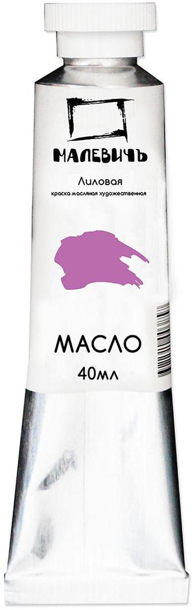 Малевичъ Краска масляная Лиловая 40 млCS-MC400-106715Профессиональные масляные краски Малевичъ изготавливаются из высококачественных, светостойких пигментов и натурального, очищенного льняного масла. Содержание пигмента и масла сбалансировано таким образом, чтобы получить идеальную мягкую консистенцию, позволяющую писать даже неразбавленными красками. Тончайший перетир пигмента дает возможность идеально смешивать цвета красок, а также работать методом лессировок, добиваясь акварельного эффекта. Краски отлично ложатся на холст и имеют яркие, насыщенные цвета, которые удовлетворят как сторонников классической живописи, так и любителей авангарда. Картина, написанная масляными красками Малевичъ не изменит своего первоначального тона более 100 лет, ведь эти краски имеют оценку по шкале светостойкости не менее 7 баллов из 8, а белила специально изготавливаются на основе саффлорового масла, исключающего их пожелтение со временем. В производстве используются только экологически чистые и безопасные материалы.Масляные краски Малевичъ:•изготавливаются на основе высококачественных натуральных пигментов и масел•цвета не изменяются со временем•имеют 7 баллов из 8 возможных по шкале светостойкости•хорошо смешиваются, давая однородные оттенки•отлично ложатся на холст, не растрескиваясь после высыхания•алюминиевые тюбики объемом 40 мл позволяют экономно использовать краскуШирокая палитра масляных красок Малевичъ включает 50 разнообразных цветов и оттенков, что значительно упрощает рабочий процесс художника и сокращает время написания картины.