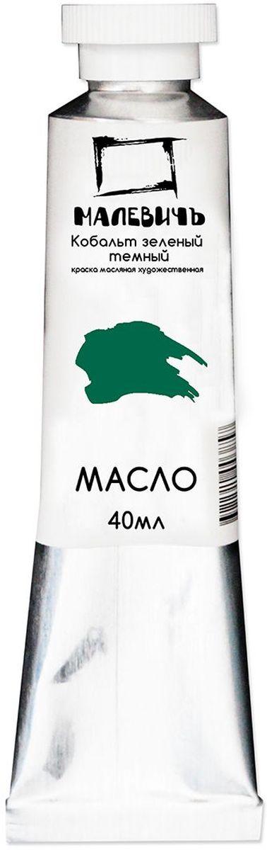Малевичъ Краска масляная Кобальт зеленая темная 40 млMDL4340Профессиональные масляные краски Малевичъ изготавливаются из высококачественных, светостойких пигментов и натурального, очищенного льняного масла. Содержание пигмента и масла сбалансировано таким образом, чтобы получить идеальную мягкую консистенцию, позволяющую писать даже неразбавленными красками. Тончайший перетир пигмента дает возможность идеально смешивать цвета красок, а также работать методом лессировок, добиваясь акварельного эффекта. Краски отлично ложатся на холст и имеют яркие, насыщенные цвета, которые удовлетворят как сторонников классической живописи, так и любителей авангарда. Картина, написанная масляными красками Малевичъ не изменит своего первоначального тона более 100 лет, ведь эти краски имеют оценку по шкале светостойкости не менее 7 баллов из 8, а белила специально изготавливаются на основе саффлорового масла, исключающего их пожелтение со временем. В производстве используются только экологически чистые и безопасные материалы.Масляные краски Малевичъ:•изготавливаются на основе высококачественных натуральных пигментов и масел•цвета не изменяются со временем•имеют 7 баллов из 8 возможных по шкале светостойкости•хорошо смешиваются, давая однородные оттенки•отлично ложатся на холст, не растрескиваясь после высыхания•алюминиевые тюбики объемом 40 мл позволяют экономно использовать краскуШирокая палитра масляных красок Малевичъ включает 50 разнообразных цветов и оттенков, что значительно упрощает рабочий процесс художника и сокращает время написания картины.
