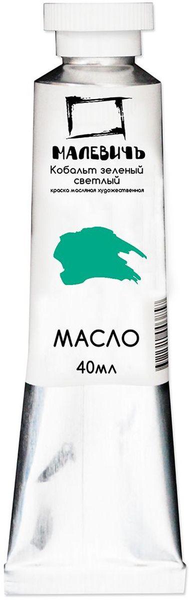 Малевичъ Краска масляная Кобальт зеленая светлая 40 мл05045080Профессиональные масляные краски Малевичъ изготавливаются из высококачественных, светостойких пигментов и натурального, очищенного льняного масла. Содержание пигмента и масла сбалансировано таким образом, чтобы получить идеальную мягкую консистенцию, позволяющую писать даже неразбавленными красками. Тончайший перетир пигмента дает возможность идеально смешивать цвета красок, а также работать методом лессировок, добиваясь акварельного эффекта. Краски отлично ложатся на холст и имеют яркие, насыщенные цвета, которые удовлетворят как сторонников классической живописи, так и любителей авангарда. Картина, написанная масляными красками Малевичъ не изменит своего первоначального тона более 100 лет, ведь эти краски имеют оценку по шкале светостойкости не менее 7 баллов из 8, а белила специально изготавливаются на основе саффлорового масла, исключающего их пожелтение со временем. В производстве используются только экологически чистые и безопасные материалы.Масляные краски Малевичъ:•изготавливаются на основе высококачественных натуральных пигментов и масел•цвета не изменяются со временем•имеют 7 баллов из 8 возможных по шкале светостойкости•хорошо смешиваются, давая однородные оттенки•отлично ложатся на холст, не растрескиваясь после высыхания•алюминиевые тюбики объемом 40 мл позволяют экономно использовать краскуШирокая палитра масляных красок Малевичъ включает 50 разнообразных цветов и оттенков, что значительно упрощает рабочий процесс художника и сокращает время написания картины.