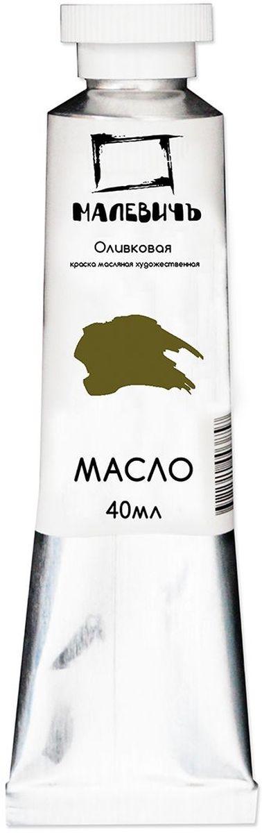 Малевичъ Краска масляная Оливковая 40 мл191091Профессиональные масляные краски Малевичъ изготавливаются из высококачественных, светостойких пигментов и натурального, очищенного льняного масла. Содержание пигмента и масла сбалансировано таким образом, чтобы получить идеальную мягкую консистенцию, позволяющую писать даже неразбавленными красками. Тончайший перетир пигмента дает возможность идеально смешивать цвета красок, а также работать методом лессировок, добиваясь акварельного эффекта. Краски отлично ложатся на холст и имеют яркие, насыщенные цвета, которые удовлетворят как сторонников классической живописи, так и любителей авангарда. Картина, написанная масляными красками Малевичъ не изменит своего первоначального тона более 100 лет, ведь эти краски имеют оценку по шкале светостойкости не менее 7 баллов из 8, а белила специально изготавливаются на основе саффлорового масла, исключающего их пожелтение со временем. В производстве используются только экологически чистые и безопасные материалы.Масляные краски Малевичъ:•изготавливаются на основе высококачественных натуральных пигментов и масел•цвета не изменяются со временем•имеют 7 баллов из 8 возможных по шкале светостойкости•хорошо смешиваются, давая однородные оттенки•отлично ложатся на холст, не растрескиваясь после высыхания•алюминиевые тюбики объемом 40 мл позволяют экономно использовать краскуШирокая палитра масляных красок Малевичъ включает 50 разнообразных цветов и оттенков, что значительно упрощает рабочий процесс художника и сокращает время написания картины.