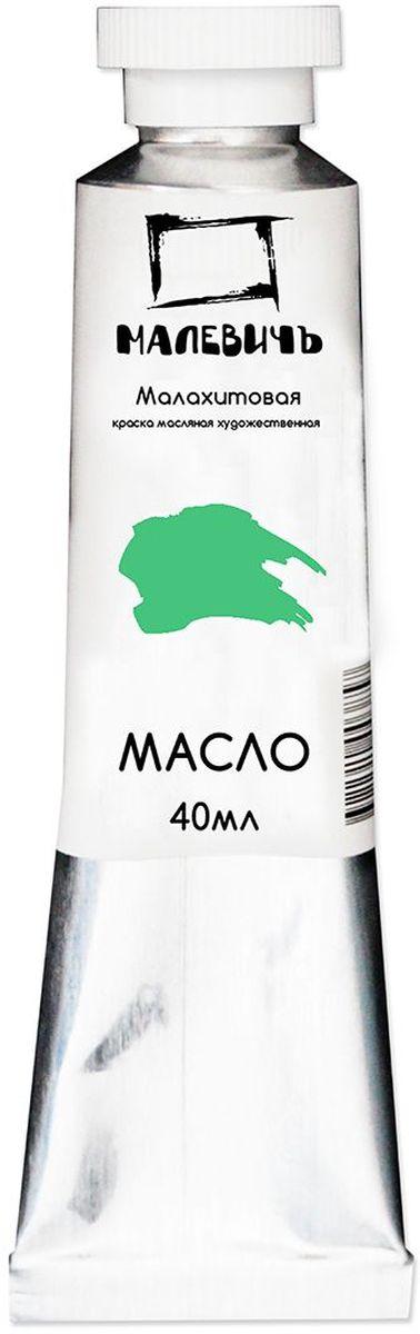 Малевичъ Краска масляная Малахитовая 40 мл520000Профессиональные масляные краски Малевичъ изготавливаются из высококачественных, светостойких пигментов и натурального, очищенного льняного масла. Содержание пигмента и масла сбалансировано таким образом, чтобы получить идеальную мягкую консистенцию, позволяющую писать даже неразбавленными красками. Тончайший перетир пигмента дает возможность идеально смешивать цвета красок, а также работать методом лессировок, добиваясь акварельного эффекта. Краски отлично ложатся на холст и имеют яркие, насыщенные цвета, которые удовлетворят как сторонников классической живописи, так и любителей авангарда. Картина, написанная масляными красками Малевичъ не изменит своего первоначального тона более 100 лет, ведь эти краски имеют оценку по шкале светостойкости не менее 7 баллов из 8, а белила специально изготавливаются на основе саффлорового масла, исключающего их пожелтение со временем. В производстве используются только экологически чистые и безопасные материалы.Масляные краски Малевичъ:•изготавливаются на основе высококачественных натуральных пигментов и масел•цвета не изменяются со временем•имеют 7 баллов из 8 возможных по шкале светостойкости•хорошо смешиваются, давая однородные оттенки•отлично ложатся на холст, не растрескиваясь после высыхания•алюминиевые тюбики объемом 40 мл позволяют экономно использовать краскуШирокая палитра масляных красок Малевичъ включает 50 разнообразных цветов и оттенков, что значительно упрощает рабочий процесс художника и сокращает время написания картины.