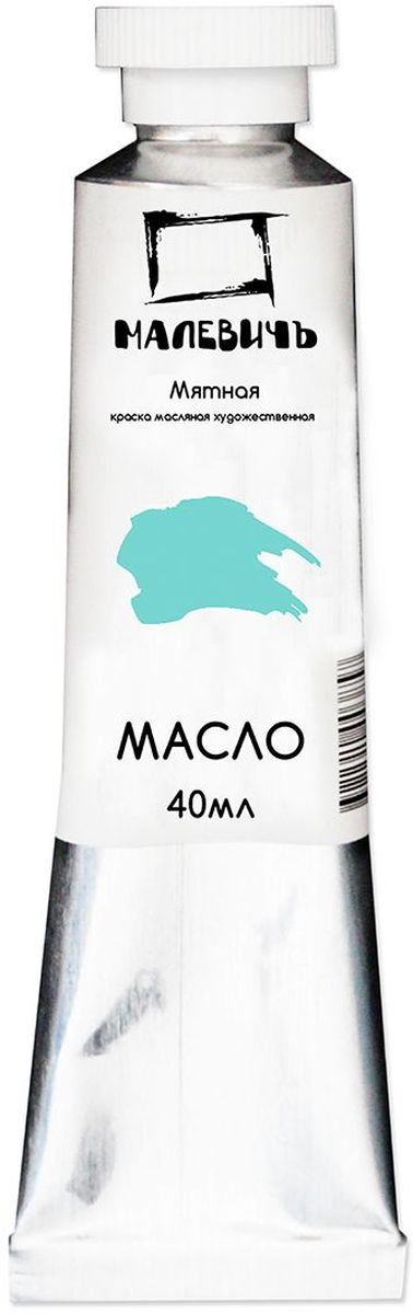 Малевичъ Краска масляная Мятная 40 млPP-220Профессиональные масляные краски Малевичъ изготавливаются из высококачественных, светостойких пигментов и натурального, очищенного льняного масла. Содержание пигмента и масла сбалансировано таким образом, чтобы получить идеальную мягкую консистенцию, позволяющую писать даже неразбавленными красками. Тончайший перетир пигмента дает возможность идеально смешивать цвета красок, а также работать методом лессировок, добиваясь акварельного эффекта. Краски отлично ложатся на холст и имеют яркие, насыщенные цвета, которые удовлетворят как сторонников классической живописи, так и любителей авангарда. Картина, написанная масляными красками Малевичъ не изменит своего первоначального тона более 100 лет, ведь эти краски имеют оценку по шкале светостойкости не менее 7 баллов из 8, а белила специально изготавливаются на основе саффлорового масла, исключающего их пожелтение со временем. В производстве используются только экологически чистые и безопасные материалы.Масляные краски Малевичъ:•изготавливаются на основе высококачественных натуральных пигментов и масел•цвета не изменяются со временем•имеют 7 баллов из 8 возможных по шкале светостойкости•хорошо смешиваются, давая однородные оттенки•отлично ложатся на холст, не растрескиваясь после высыхания•алюминиевые тюбики объемом 40 мл позволяют экономно использовать краскуШирокая палитра масляных красок Малевичъ включает 50 разнообразных цветов и оттенков, что значительно упрощает рабочий процесс художника и сокращает время написания картины.