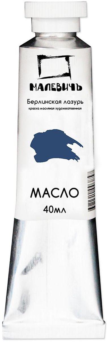 Малевичъ Краска масляная Берлинская лазурь 40 млB00553Профессиональные масляные краски Малевичъ изготавливаются из высококачественных, светостойких пигментов и натурального, очищенного льняного масла. Содержание пигмента и масла сбалансировано таким образом, чтобы получить идеальную мягкую консистенцию, позволяющую писать даже неразбавленными красками. Тончайший перетир пигмента дает возможность идеально смешивать цвета красок, а также работать методом лессировок, добиваясь акварельного эффекта. Краски отлично ложатся на холст и имеют яркие, насыщенные цвета, которые удовлетворят как сторонников классической живописи, так и любителей авангарда. Картина, написанная масляными красками Малевичъ не изменит своего первоначального тона более 100 лет, ведь эти краски имеют оценку по шкале светостойкости не менее 7 баллов из 8, а белила специально изготавливаются на основе саффлорового масла, исключающего их пожелтение со временем. В производстве используются только экологически чистые и безопасные материалы.Масляные краски Малевичъ:•изготавливаются на основе высококачественных натуральных пигментов и масел•цвета не изменяются со временем•имеют 7 баллов из 8 возможных по шкале светостойкости•хорошо смешиваются, давая однородные оттенки•отлично ложатся на холст, не растрескиваясь после высыхания•алюминиевые тюбики объемом 40 мл позволяют экономно использовать краскуШирокая палитра масляных красок Малевичъ включает 50 разнообразных цветов и оттенков, что значительно упрощает рабочий процесс художника и сокращает время написания картины.