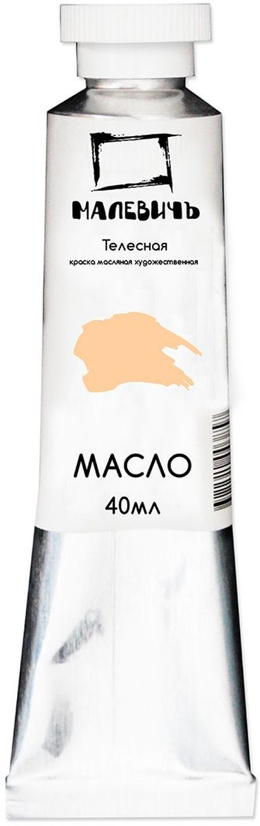 Малевичъ Краска масляная Телесная 40 мл25200Профессиональные масляные краски Малевичъ изготавливаются из высококачественных, светостойких пигментов и натурального, очищенного льняного масла. Содержание пигмента и масла сбалансировано таким образом, чтобы получить идеальную мягкую консистенцию, позволяющую писать даже неразбавленными красками. Тончайший перетир пигмента дает возможность идеально смешивать цвета красок, а также работать методом лессировок, добиваясь акварельного эффекта. Краски отлично ложатся на холст и имеют яркие, насыщенные цвета, которые удовлетворят как сторонников классической живописи, так и любителей авангарда. Картина, написанная масляными красками Малевичъ не изменит своего первоначального тона более 100 лет, ведь эти краски имеют оценку по шкале светостойкости не менее 7 баллов из 8, а белила специально изготавливаются на основе саффлорового масла, исключающего их пожелтение со временем. В производстве используются только экологически чистые и безопасные материалы.Масляные краски Малевичъ:•изготавливаются на основе высококачественных натуральных пигментов и масел•цвета не изменяются со временем•имеют 7 баллов из 8 возможных по шкале светостойкости•хорошо смешиваются, давая однородные оттенки•отлично ложатся на холст, не растрескиваясь после высыхания•алюминиевые тюбики объемом 40 мл позволяют экономно использовать краскуШирокая палитра масляных красок Малевичъ включает 50 разнообразных цветов и оттенков, что значительно упрощает рабочий процесс художника и сокращает время написания картины.