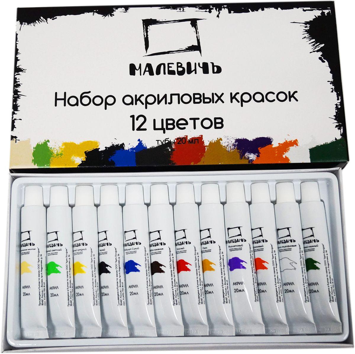Малевичъ Набор акриловых красок 12 цветовFS-00261Универсальный комплект из 12 наиболее популярных цветов, смешивая которые можно получитьпрактически любой оттенок. Идеален в качестве «стартового набора»и как подарок художнику. Небольшой объем тюбиков удобен для выездов на этюды. Яркие, насыщенные акриловые краски Малевичъ легко разбавляются водой, быстро сохнут, не требуют специально подготовленной поверхности для работы.В состав входят 12 наиболее популярных цветов в тюбиках объемом 20 мл: белила титановые, кадмий лимонный, кадмий желтый средний, охра светлая, английская красная, кадмий красный темный, краплак розовый, марс коричневый прозрачный, ультрамарин синий, голубая «ФЦ», зеленая «ФЦ», травяная зеленая.Эти профессиональные масляные краски изготавливаются из высококачественных, светостойких пигментов и натурального, очищенного льняного масла. Содержание пигмента и масла сбалансировано таким образом, чтобы получить идеальную мягкую консистенцию, позволяющую писать даже неразбавленными красками. Тончайший перетир пигмента дает возможность идеально смешивать цвета красок, а также работать методом лессировок, добиваясь акварельного эффекта. Картина, написанная масляными красками Малевичъ не изменит своего первоначального тона более 100 лет, ведь эти краски имеют оценку по шкале светостойкости не менее 7 баллов из 8, а белила специально изготавливаются на основе саффлорового масла, исключающего их пожелтение со временем.Масляные краски Малевичъ:•изготавливаются на основе высококачественных натуральных пигментов и масел•цвета не изменяются со временем•имеют 7 баллов из 8 возможных по шкале светостойкости•хорошо смешиваются, давая однородные оттенки•отлично ложатся на холст, не растрескиваясь после высыхания•алюминиевые тюбики позволяют экономно использовать краскуКраски имеют яркие, насыщенные цвета, которые удовлетворят как сторонников классической живописи, так и любителей авангарда, В производстве используются только экологически чистые и безопасные материалы.Ко