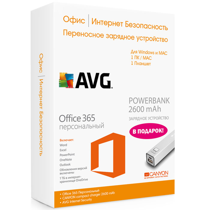 Microsoft Office 365 Personal + AVG Internet Security + внешний аккумулятор