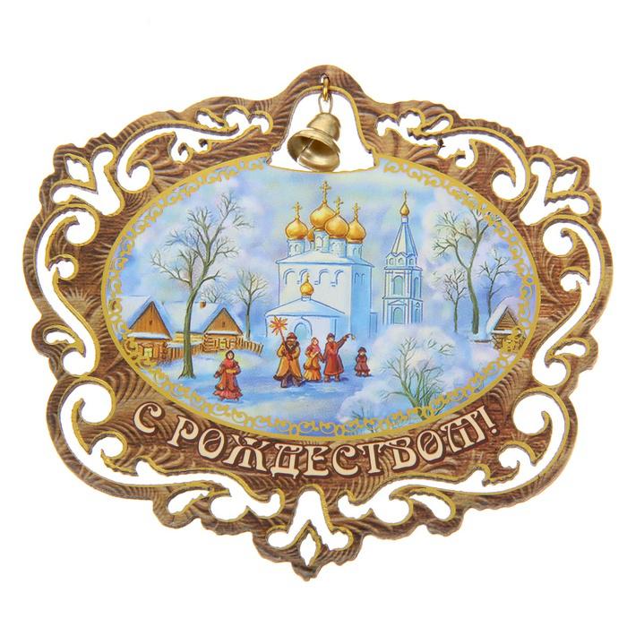 Магнит Sima-land С Рождеством. Церковь, 8,2 см х 7,3 смБрелок для ключейМагнит Sima-land С Рождеством. Церковь, выполненный из дерева, станет приятным штрихом в повседневной жизни. Оригинальный магнит, декорированный изображением церкви, поможет вам украсить не только холодильник, но и любую другую магнитную поверхность.