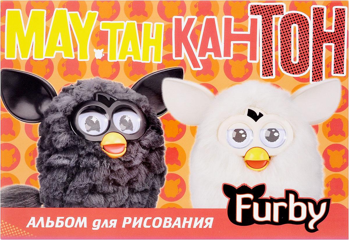 Furby Альбом для рисования 40 листов24А4B_12156Альбом для рисования Furby непременно порадует маленького художника и вдохновит его на творчество. Альбом изготовлен из белоснежной плотной бумаги с яркой обложкой из мелованного картона.В альбоме 40 листов. Высокое качество бумаги позволяет рисовать в альбоме карандашами, фломастерами, акварельными и гуашевыми красками. В процессе рисования малыши тренируют мелкую моторику рук, становятся более организованными и усидчивыми.