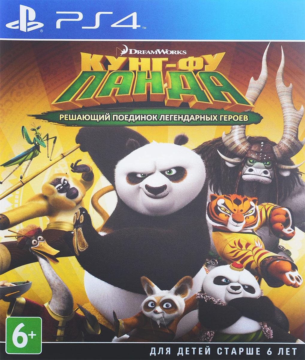 Кунг-ФуПанда:РешающийПоединокЛегендарныхГероев(PS4)