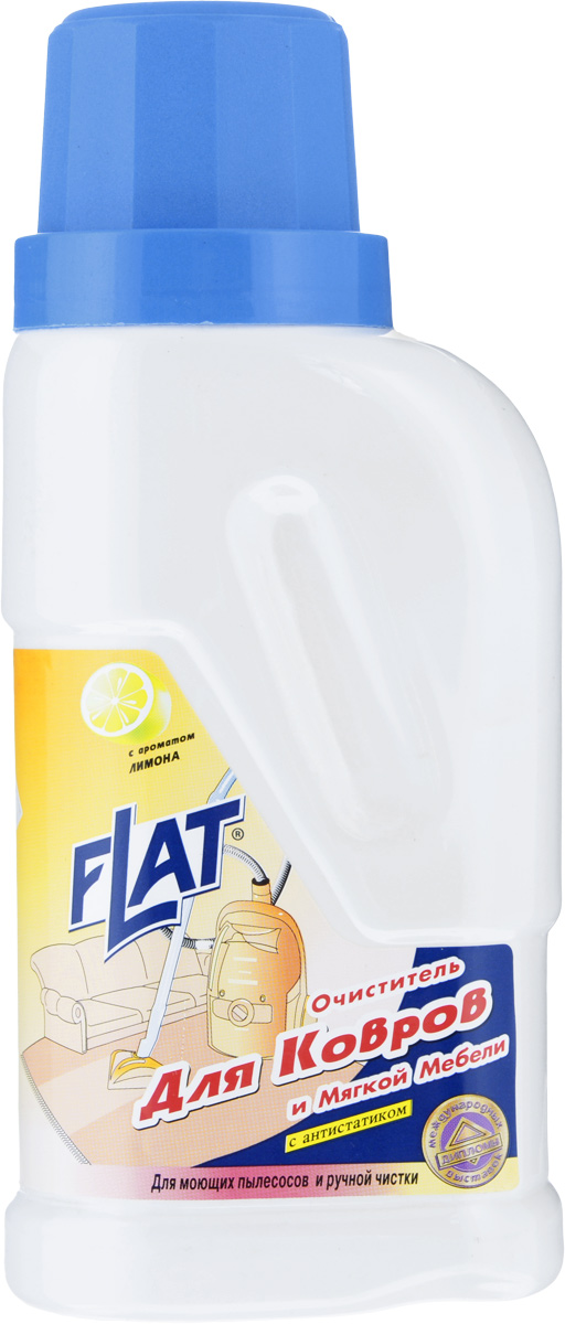 Очиститель Flat для ковров и мягкой мебели, с ароматом лимона, 950 гH00001344Очиститель для ковров и мягкой мебели Flat предназначен для моющих пылесосов и ручной стирки. Эффективно удаляет грязь, освежая цвет ковров и мебели. Средство не содержит вредных веществ, разрушающих основу волокон. В состав средства входят вещества способные снимать электростатический заряд, и препятствует накоплению пыли. После применения быстро высыхает без пятен и подтёков. Не раздражает кожу рук. Средство обладает приятным ароматом лимона.Состав: вода, композиция ПАВ, неорганические и функциональные добавки, ароматическая композиция, оптический отбеливатель, метилизотиазолинон, хлорметилизотиазолинон.Товар сертифицирован.