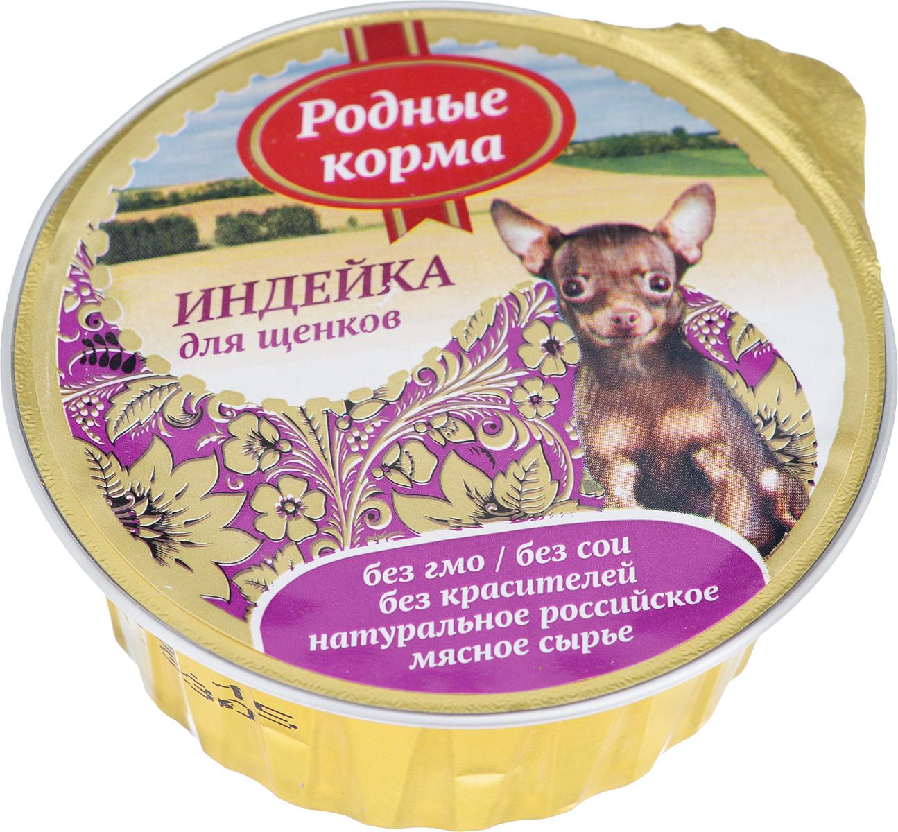 Консервы для собак Родные корма Индейка для щенков, 125 г101246В рацион домашнего любимца нужно обязательно включать консервированный корм, ведь его главные достоинства - высокая калорийность и питательная ценность. Консервы лучше усваиваются, чем сухие корма. Также важно, что животные, имеющие в рационе консервированный корм, получают больше влаги. Полнорационный консервированный корм Родные корма Индейка для щенков идеально подойдет вашему любимцу. Консервы приготовлены из натурального российского мяса.Не содержат сои, консервантов, красителей, ароматизаторов и генномодифицированных продуктов.Состав: мясо индейки, мясо птицы, мясопродукты, натуральная желирующая добавка, злаки (не более 2%), растительное масло, соль, вода.Пищевая ценность в 100 г: 8% протеин, 6% жир, 0,2% клетчатка, 2% зола, 4% углеводы, влага - до 80%. Энергетическая ценность: 102 кКал. Вес: 125 г.Товар сертифицирован.