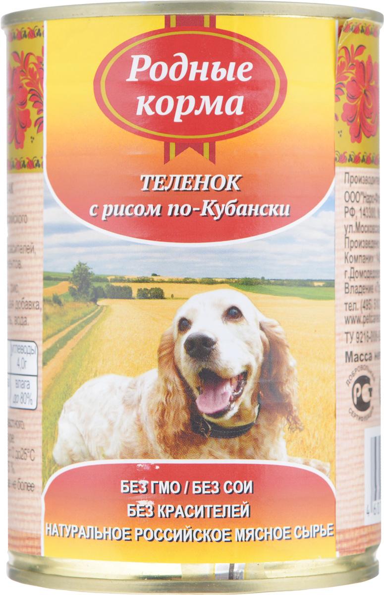 Консервы для собак Родные корма Теленок с рисом по-кубански, 410 г0120710В рацион домашнего любимца нужно обязательно включать консервированный корм, ведь его главные достоинства - высокая калорийность и питательная ценность. Консервы лучше усваиваются, чем сухие корма. Также важно, что животные, имеющие в рационе консервированный корм, получают больше влаги. Полнорационный консервированный корм Родные корма Теленок с рисом по-кубански идеально подойдет вашему любимцу. Консервы приготовлены из натурального российского мяса.Не содержат сои, красителей, ароматизаторов и генномодифицированных продуктов.Состав: говядина, субпродукты, рис, натуральная желирующая добавка, злаки (не более 2%), соль, вода. Пищевая ценность в 100 г: протеин 8 г, жир 7 г, клетчатка 1 г, зола 2 г, углеводы 4 г, влага - до 80%. Энергетическая ценность: 111 кКал. Вес: 410 г.Товар сертифицирован.