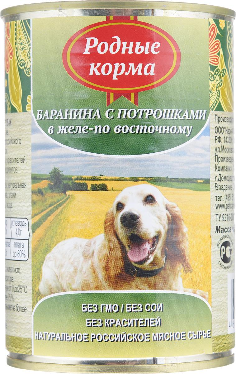 Консервы для собак Родные корма Баранина с потрошками в желе по-восточному, 410 г0120710В рацион домашнего любимца нужно обязательно включать консервированный корм, ведь его главные достоинства - высокая калорийность и питательная ценность. Консервы лучше усваиваются, чем сухие корма. Также важно, что животные, имеющие в рационе консервированный корм, получают больше влаги. Полнорационный консервированный корм Родные корма Баранина с потрошками в желе по-восточному идеально подойдет вашему любимцу. Консервы приготовлены из натурального российского мяса.Не содержат сои, красителей, ароматизаторов и генномодифицированных продуктов.Состав: баранина, субпродукты, натуральная желирующая добавка, злаки (не более2%), соль, вода. Пищевая ценность в 100 г: протеин 8 г, жир 7 г, клетчатка 1 г, зола 2 г, углеводы 4 г, влага - до 80%. Энергетическая ценность: 111 кКал. Вес: 410 г.Товар сертифицирован.