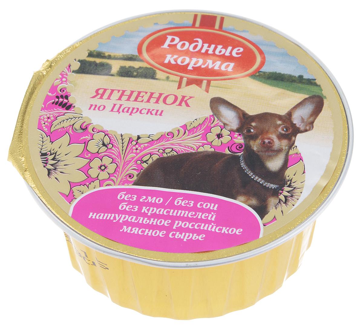 Консервы для собак Родные корма Ягненок по-царски, 125 г0120710В рацион домашнего любимца нужно обязательно включать консервированный корм, ведь его главные достоинства - высокая калорийность и питательная ценность. Консервы лучше усваиваются, чем сухие корма. Также важно, что животные, имеющие в рационе консервированный корм, получают больше влаги. Полнорационный консервированный корм Родные корма Ягненок по-царски идеально подойдет вашему любимцу. Консервы приготовлены из натурального российского мяса.Не содержат сои, консервантов, красителей, ароматизаторов и генномодифицированных продуктов.Состав: баранина, мясопродукты, натуральная желирующая добавка, злаки (не более 2%), растительное масло, соль, вода. Пищевая ценность в 100 г: 8% протеин, 6% жир, 0,2% клетчатка, 2% зола, 4% углеводы, влага - до 80%. Энергетическая ценность: 102 кКал. Вес: 125 г.Товар сертифицирован.