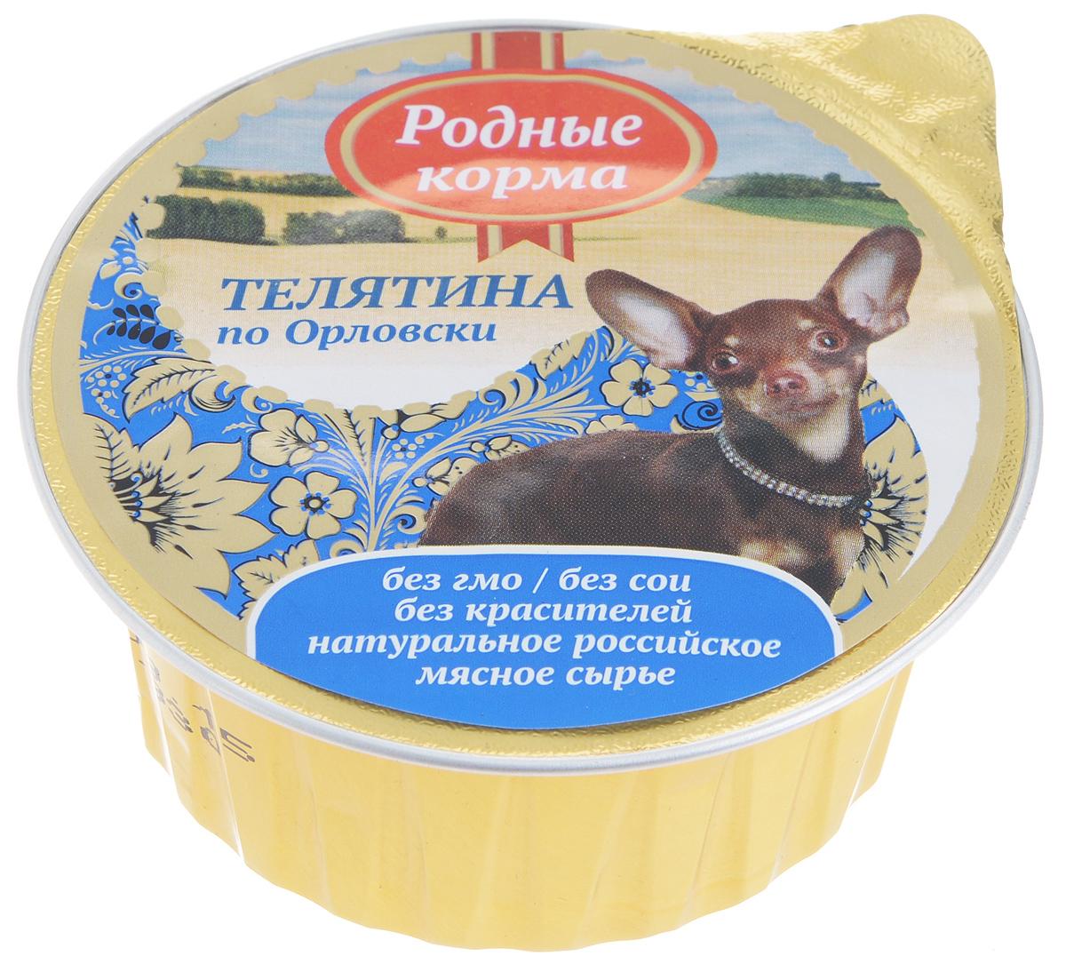 Консервы для собак Родные корма Телятина по-орловски, 125 г60239В рацион домашнего любимца нужно обязательно включать консервированный корм, ведь его главные достоинства - высокая калорийность и питательная ценность. Консервы лучше усваиваются, чем сухие корма. Также важно, что животные, имеющие в рационе консервированный корм, получают больше влаги. Полнорационный консервированный корм Родные корма Телятина по-орловски идеально подойдет вашему любимцу. Консервы приготовлены из натурального российского мяса.Не содержат сои, консервантов, красителей, ароматизаторов и генномодифицированных продуктов.Состав: говядина, мясопродукты, натуральная желирующая добавка, злаки (не более 2%), растительное масло, соль, вода. Пищевая ценность в 100 г: 8% протеин, 6% жир, 0,2% клетчатка, 2% зола, 4% углеводы, влага - до 80%. Энергетическая ценность: 102 кКал. Вес: 125 г.Товар сертифицирован.