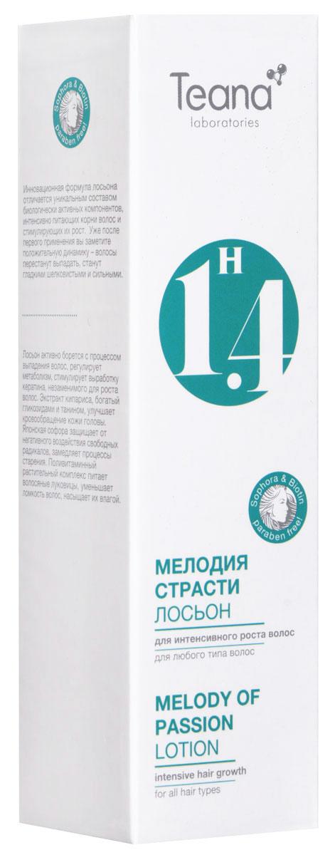Teana Лосьон для интенсивного роста волос Мелодия страсти. Н1.4, несмываемый, с софорой и биотином, 125 млE0956600Несмываемый лосьон для интенсивного роста волос от Teana Мелодия страсти. Н1.4 активно борется с процессом выпадения волос, регулирует метаболизм, стимулирует выработку кератина, незаменимого для роста волос.Экстракт кипариса, богатый гликозидами и танином, улучшает кровообращение кожи головы. Японская софора защищает от негативного воздействия свободных радикалов, замедляет процессы старения. Поливитаминный растительный комплекс питает волосяные луковицы, уменьшает ломкость волос и насыщает из влагой. Уже после первого применения вы заметите положительную динамику - волосы перестанут выпадать, станут гладкими, шелковистыми и сильными. Подходит для любого типа волос.Товар сертифицирован.