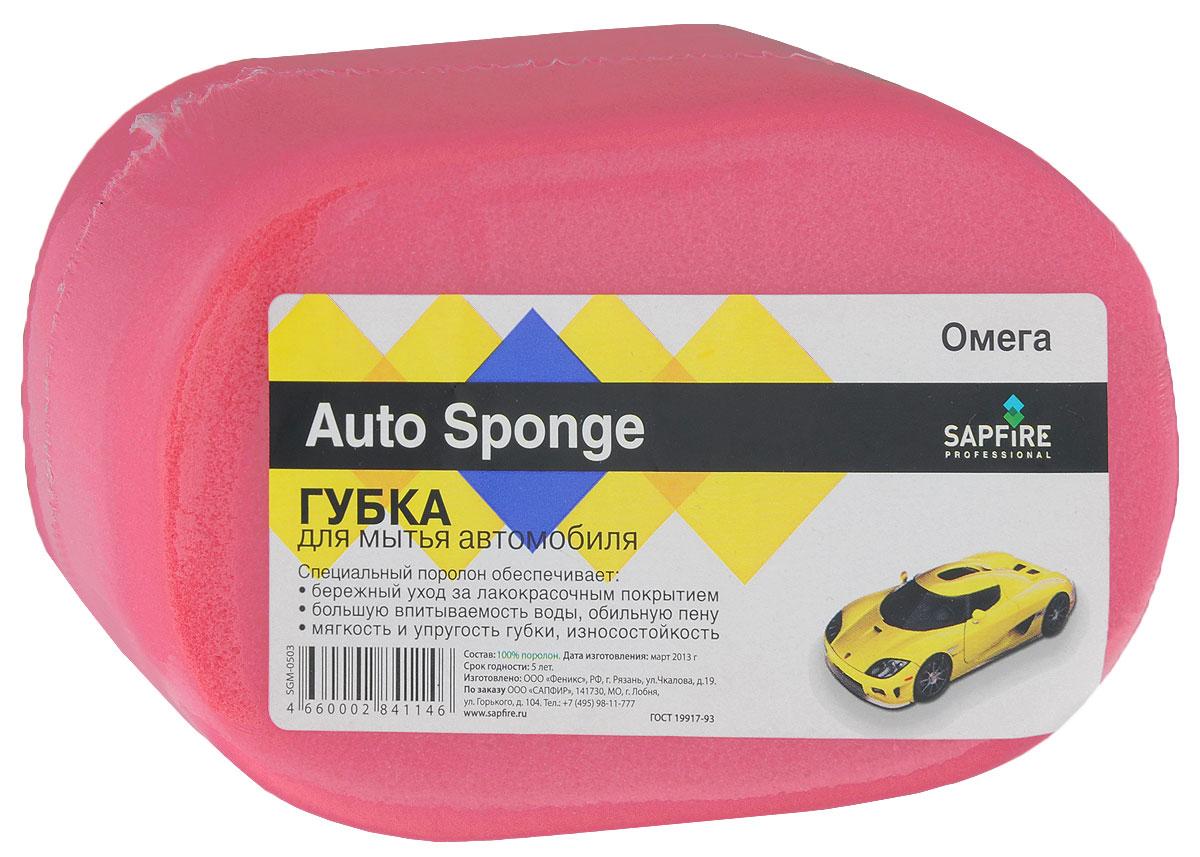 Губка для мытья автомобиля Sapfire Омега, цвет: розовыйВетерок 2ГФГубка Sapfire Омега изготовлена из специального поролона, который обеспечивает бережный уход за лакокрасочным покрытием автомобиля. Губка обладает высокими абсорбирующими свойствами.При использовании с моющими средствами создает обильную пену. Губка мягкая, упругая, износостойкая, способна сохранять свою форму даже после многократного использования.