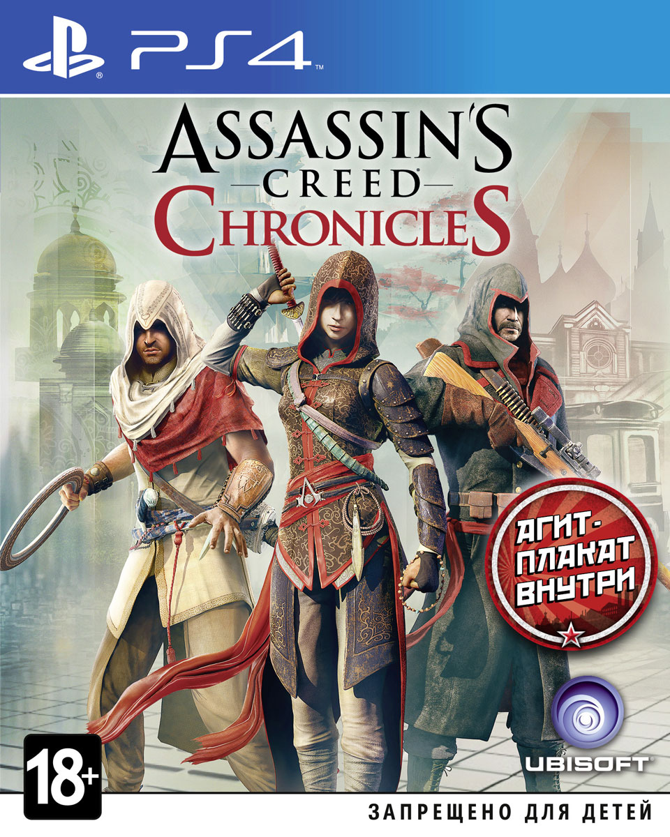 Assassin's Creed Chronicles. Трилогия (PS4)