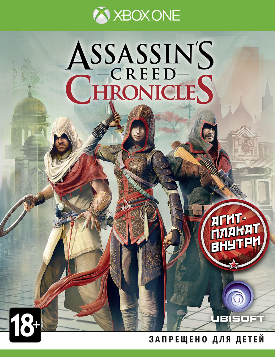 Assassin's Creed Chronicles. Трилогия (Xbox One)