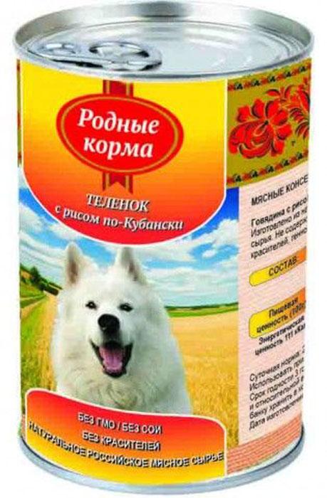 Консервы для собак Родные корма Теленок с рисом по-Кубански, 970 г0120710В рацион домашнего любимца нужно обязательно включать консервированный корм, ведь его главные достоинства - высокая калорийность и питательная ценность. Консервы лучше усваиваются, чем сухие корма. Также важно, что животные, имеющие в рационе консервированный корм, получают больше влаги. Полнорационный консервированный корм Родные корма Теленок с рисом по-Кубански идеально подойдет вашему любимцу. Консервы приготовлены из натурального российского мяса.Не содержат сои, искусственных красителей, ароматизаторов и генномодифицированных ингредиентов.Состав: говядина, субпродукты, рис, натуральная желирующая добавка, злаки (не более 2%), соль, вода. Пищевая ценность в 100 г: протеин 8 г, жир 7 г, клетчатка 1 г, зола 2 г, углеводы 4 г, влага - до 80%. Энергетическая ценность: 111 кКал. Вес: 970 г.Товар сертифицирован.