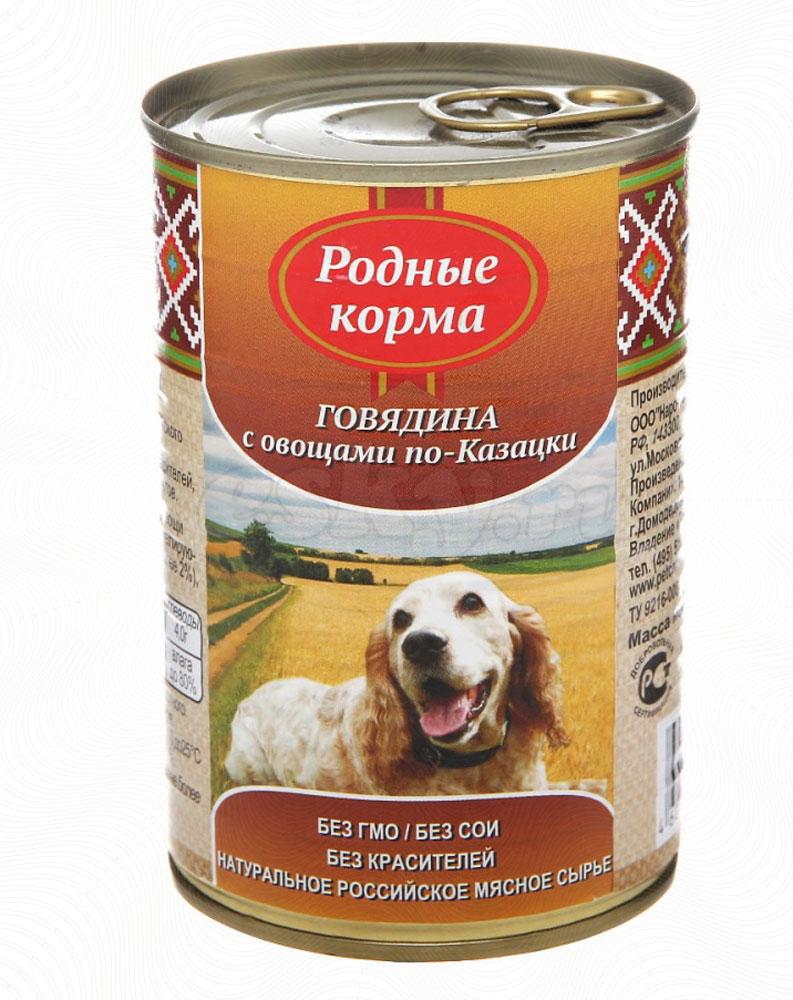 Консервы для собак Родные корма Говядина с овощами по-Казацки, 410 г60175Консервы для собак Родные корма Говядина с овощами по-Казацки - полнорационныйконсервированный корм для ваших питомцев. Продукт изготовлен из натурального российскогомясного сырья, не содержит сои, ароматизаторов и искусственных красителей.Входящая в состав клетчатка обеспечит вашему любимцу хорошее пищеварение и профилактикуболезней. Консервная банка легко открывается с помощью удобного ключа. Аппетитные кусочки мяса в герметичной упаковке сохраняют всю пользу и насыщенный вкуснатуральных продуктов. Даже самая привередливая собака, непременно, оценит этот корм. Состав: говядина, субпродукты, овощи (морковь), натуральнаяжелирующая добавка, злаки (не более 2%), соль, вода. Пищевая ценность на 100 г: протеин - 8,0 г, жир - 7,0 г,углеводы - 4,0 г, зола - 2,0 г, клетчатка - 1,0 г, влага до 80%.Энергетическая ценность на 100 г: 111 кКал.Товар сертифицирован.