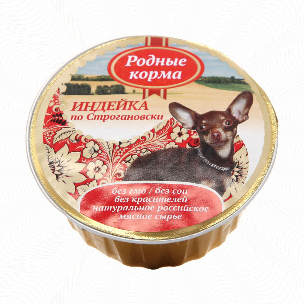 Консервы для собак Родные корма Индейка по Строгановски, 125 г0120710В рацион домашнего любимца нужно обязательно включать консервированный корм, ведь его главные достоинства - высокая калорийность и питательная ценность. Консервы лучше усваиваются, чем сухие корма. Также важно, что животные, имеющие в рационе консервированный корм, получают больше влаги. Полнорационный консервированный корм Родные корма Индейка по Строгановски идеально подойдет вашему любимцу. Консервы приготовлены из натурального российского мяса.Не содержат сои, консервантов, красителей, ароматизаторов и генномодифицированных продуктов.Состав: мясо индейки, мясо птицы, мясопродукты, натуральная желирующая добавка, злаки( не более 2%),растительное масло, соль,вода. Пищевая ценность в 100 г: 8% протеин, 6% жир, 0,2% клетчатка, 2% зола, 4% углеводы, влага - до 80%. Энергетическая ценность: 102 кКал. Вес: 125 г.Товар сертифицирован.