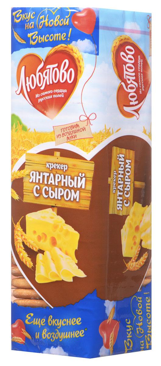 Любятово Янтарный с сыром крекер, 235 г0120710Любятово Янтарный с сыром - крекер с мягким и тонким вкусом сыра, испеченный из воздушной муки. Благодаря этому и получается неповторимый вкус этого продукта.Срок годности: 9 месяцев