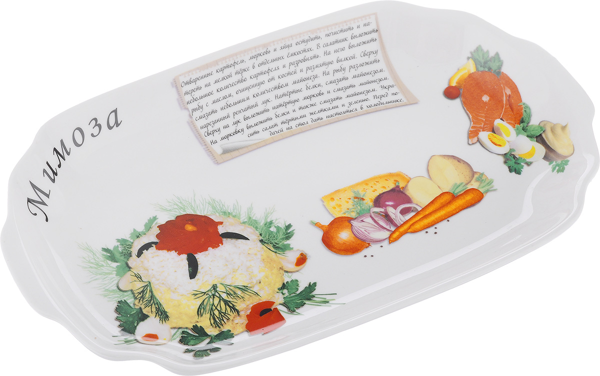 Салатник LarangE Мимоза, цвет: белый, красный, зеленый, 26 х 15 х 3 см115510Салатник LarangE Мимоза изготовлен из высококачественного фарфора. Слегка закругленные края обеспечивают естественное оптимальное положение и удобное выливание жидкости. На стенке изделия написан рецепт салата мимоза. Салатник LarangE Мимоза станет полезным и практичным дополнением к коллекции ваших кухонных аксессуаров.В комплекте буклет с 12 рецептами.