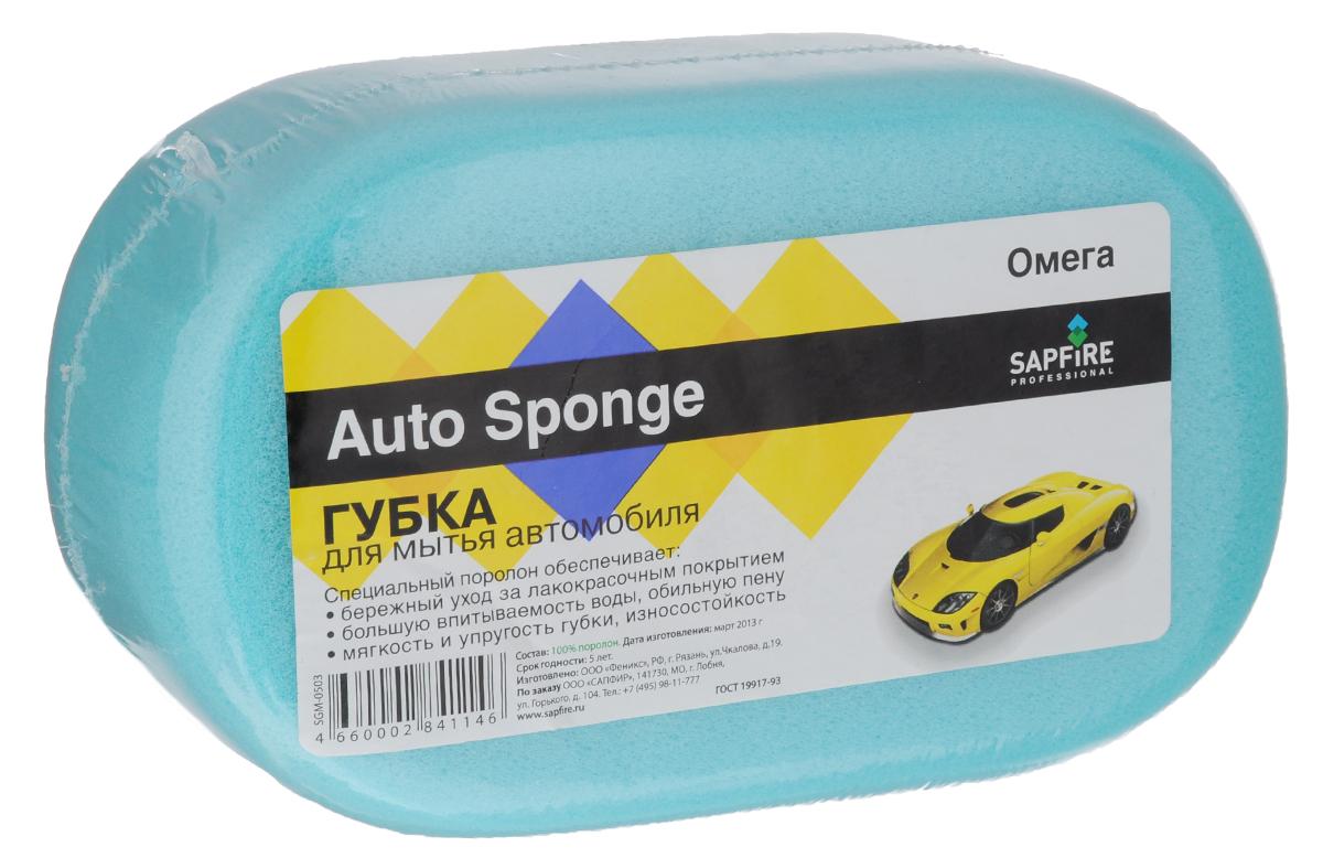 Губка для мытья автомобиля Sapfire Омега, цвет: голубойWT-CD37Губка Sapfire Омега, изготовленная из поролона, обеспечивает бережный уход за лакокрасочным покрытием автомобиля. Обладает высокими абсорбирующими свойствами. При использовании с моющими средствами создает обильную пену. Мягкая, способная сохранять свою форму даже после многократного использования, она удобна в работе и прослужит долго.