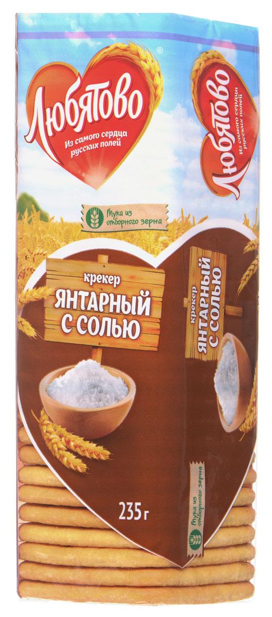 Любятово Янтарный с солью крекер, 235 г0120710Любятово Янтарный с солью - нежный янтарный крекер с солью. Мука изготовлена из отборного зерна, благодаря чему получается неповторимый вкус этого продукта.Срок годности: 9 месяцев