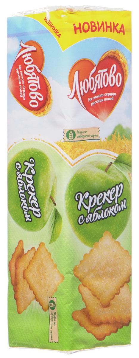 Любятово С яблоком крекер, 155 г0120710Любятово С яблоком - воздушный сладкий хрустящий крекер со вкусом яблока. Мука изготовлена из отборного зерна, благодаря чему получается неповторимый вкус этого продукта.Срок годности: 9 месяцев