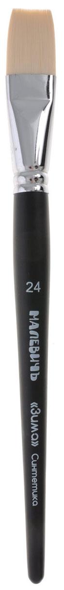 Малевичъ Кисть синтетическая Зима №24710024Плоские синтетические кисти Малевичъ «Зима» с жестким и упругим ворсом. Изготавливаются изматериалов самого высокого качества и великолепно подходят для работы маслом, акрилом, гуашью и темперой. Цельнотянутая латунная обойма с двойным обжимом и антикоррозийным никель-хромовым покрытием не расшатывается со временем и крепко держит пучок эластичных и упругих нейлоновых волокон. Обойма кисти плотно наполнена, ворс хорошо удерживает краску и не выпадает со временем. Березовая ручка длиной 18 см покрыта черным матовым лаком. Плоскиесинтетические кисти Малевичъ «Зима» для классической живописи: •хороши как для заливки больших участков, так и для создания четких широких мазков •особенно востребованы в пейзажной и архитектурной живописи, а также для работ в стиле импрессионизма •упругий ворс обеспечивает равномерные мазки даже густой неразбавленной краской •отлично подходят для пастозной живописи •имеют лакированную ручку универсальной длины 18 см •отличаются надежным креплением втулки и эластичным нейлоновым волокном повышенной износостойкости