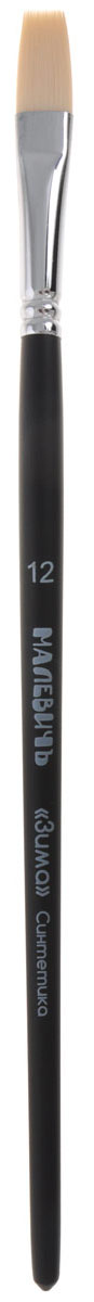Малевичъ Кисть синтетическая Зима №12181600Плоские синтетические кисти Малевичъ «Зима» с жестким и упругим ворсом. Изготавливаются изматериалов самого высокого качества и великолепно подходят для работы маслом, акрилом, гуашью и темперой. Цельнотянутая латунная обойма с двойным обжимом и антикоррозийным никель-хромовым покрытием не расшатывается со временем и крепко держит пучок эластичных и упругих нейлоновых волокон. Обойма кисти плотно наполнена, ворс хорошо удерживает краску и не выпадает со временем. Березовая ручка длиной 18 см покрыта черным матовым лаком. Плоскиесинтетические кисти Малевичъ «Зима» для классической живописи: •хороши как для заливки больших участков, так и для создания четких широких мазков •особенно востребованы в пейзажной и архитектурной живописи, а также для работ в стиле импрессионизма •упругий ворс обеспечивает равномерные мазки даже густой неразбавленной краской •отлично подходят для пастозной живописи •имеют лакированную ручку универсальной длины 18 см •отличаются надежным креплением втулки и эластичным нейлоновым волокном повышенной износостойкости