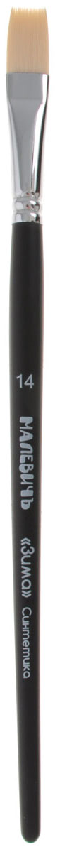 Малевичъ Кисть синтетическая Зима №14PP-220Плоские синтетические кисти Малевичъ «Зима» с жестким и упругим ворсом. Изготавливаются изматериалов самого высокого качества и великолепно подходят для работы маслом, акрилом, гуашью и темперой. Цельнотянутая латунная обойма с двойным обжимом и антикоррозийным никель-хромовым покрытием не расшатывается со временем и крепко держит пучок эластичных и упругих нейлоновых волокон. Обойма кисти плотно наполнена, ворс хорошо удерживает краску и не выпадает со временем. Березовая ручка длиной 18 см покрыта черным матовым лаком. Плоскиесинтетические кисти Малевичъ «Зима» для классической живописи: •хороши как для заливки больших участков, так и для создания четких широких мазков •особенно востребованы в пейзажной и архитектурной живописи, а также для работ в стиле импрессионизма •упругий ворс обеспечивает равномерные мазки даже густой неразбавленной краской •отлично подходят для пастозной живописи •имеют лакированную ручку универсальной длины 18 см •отличаются надежным креплением втулки и эластичным нейлоновым волокном повышенной износостойкости