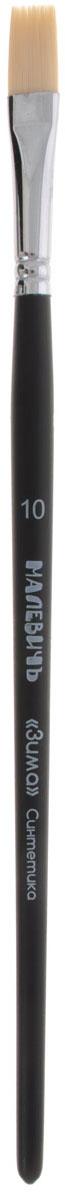 Малевичъ Кисть синтетическая Зима №10 710010FS-00102Плоские синтетические кисти Малевичъ «Зима» с жестким и упругим ворсом. Изготавливаются изматериалов самого высокого качества и великолепно подходят для работы маслом, акрилом, гуашью и темперой. Цельнотянутая латунная обойма с двойным обжимом и антикоррозийным никель-хромовым покрытием не расшатывается со временем и крепко держит пучок эластичных и упругих нейлоновых волокон. Обойма кисти плотно наполнена, ворс хорошо удерживает краску и не выпадает со временем. Березовая ручка длиной 18 см покрыта черным матовым лаком. Плоскиесинтетические кисти Малевичъ «Зима» для классической живописи: •хороши как для заливки больших участков, так и для создания четких широких мазков •особенно востребованы в пейзажной и архитектурной живописи, а также для работ в стиле импрессионизма •упругий ворс обеспечивает равномерные мазки даже густой неразбавленной краской •отлично подходят для пастозной живописи •имеют лакированную ручку универсальной длины 18 см •отличаются надежным креплением втулки и эластичным нейлоновым волокном повышенной износостойкости