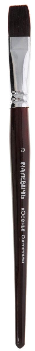 Малевичъ Кисть синтетическая Осень №20AB00401Синтетические нейлоновые кисти Малевичъ «Осень» с гибким эластичным ворсом, собранным в плоский пучок. Изготавливаются изматериалов самого высокого качества и великолепно подходят для тонкой работы акрилом, маслом и темперой. Цельнотянутая латунная обойма с двойным обжимом и антикоррозийным никель-хромовым покрытием не расшатывается со временем и крепко держит пучокэластичных и упругих нейлоновых волокон. Обойма кисти плотно наполнена, ворс хорошо удерживает краску и не выпадает со временем. Березовая ручка длиной 18 см покрыта глянцевым лаком «под красное дерево». Плоскиесинтетические кисти Малевичъ «Осень» для классической живописи: •хороши как для заливки больших участков, так и для создания четких широких мазков •особенно востребованы в пейзажной и архитектурной живописи, а также для работ в стиле импрессионизма •гибкий и мягкий ворс идеально подходит для техники лессировки и декоративной росписи •имеют лакированную ручку универсальной длины 18 см •отличаются надежным креплением втулки и эластичным нейлоновым волокном повышенной износостойкости