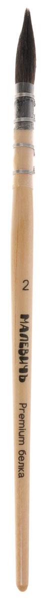 Малевичъ Кисть беличья Premium №2FS-00101Серия Малевичъ Premium – кисти для профессиональной работы акварелью, каллиграфии и китайской живописи. Многие художники также пишут ими акрилом, гуашью и темперой. Производятся из особо прочного волоса сибирских белок, признанного во всем мире наилучшим материалом для акварельных кистей. Французский тип крепления пучка, ручной подбор ворса, плотная скрутка. Лакированная березовая ручка длиной 16 см. Беличьи кисти для профессиональных художников Малевичъ Premium: •лучшие кисти для акварели и каллиграфии •благодаря удлиненному ворсу и тонкому кончику подходят как для крупных мазков, так и для мелких деталей •имеют удобную лакированную ручку 16 см •особо плотный пучок из натурального беличьего волоса подобранный вручную •классический французский способ крепления втулки •надежны и долговечны
