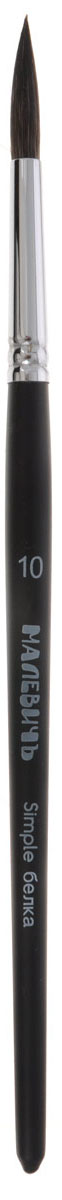 Малевичъ Кисть беличья Simple №10XGFL-102Серия микс Малевичъ Simple – кисти из натурального беличьего волоса с добавлением 5% синтетики, обеспечивающей пучку особую прочность и износостойкость.Цельнотянутая латунная обойма с двойным обжимом и антикоррозийным никель-хромовым покрытием не расшатывается со временем и крепко держит пучок ворса. Кисти изготавливаются из материалов самого высокого качества и великолепно подходят для работы акварелью, гуашью, темперой и акрилом. Обойма кистей плотно наполнена, ворс хорошо удерживает краску и не выпадает со временем. Березовая ручка длиной 16 см покрыта черным матовым лаком. Кисти из белки микс Малевичъ Simple: •предназначены для живописи акварелью, гуашью, темперой и акрилом •просты в уходе •благодаря удлиненному ворсу и тонкому кончику подходят как для крупных мазков, так и для мелких деталей •отлично поглощают воду, что важно при работе с водорастворимыми красками •имеют удобную лакированную ручку 16 см •отличаются надежным креплением втулки и густым пучком повышенной износостойкости