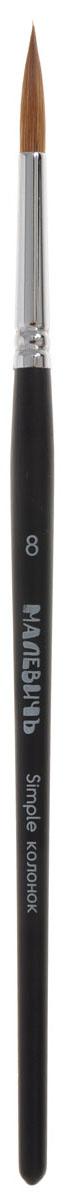 Малевичъ Кисть из волоса колонка Simple №8C13S041944Кисти из колонка Малевичъ Simple идеальны практически для любых красок. Они упруги, но в то же время эластичны, что обеспечивает хорошее качество мазка. Благодаря «чешуйчатой» структуре волоса, удерживающего большой объём краски и отдающего его медленно и равномернокисти великолепно подходят для живописи красками на водной основе, но при желании их можно с успехом применять и в масляной живописи. Круглые кисти из колонка легко образуют гибкий острый кончик, удобный для выполнения контуров и тонкой проработки деталей. Колонковый волос издавна считается лучшим в мире материалом для живописных кистей. Кисти Малевичъ имеют латунную обойму с антикоррозийным покрытием и двойным обжимом. Березовая ручка длиной 16 см покрыта черным матовым лаком. Кисти из колонка Малевичъ Simple: •пригодны для любого вида красок •благодаря удлиненному ворсу и тонкому кончику одинаково удобны как для крупных мазков, так и для прорисовки мелких деталей •отлично поглощают воду, что важно при работе с водорастворимыми красками •используются как для классической живописи, так и для декоративно-прикладного искусства •имеют эргономичнуюлакированную ручку 16 см •отличаются надежным креплением втулки и густым пучком из натурального меха