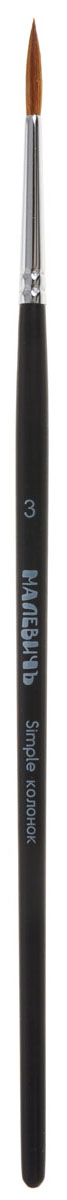 Малевичъ Кисть из волоса колонка Simple №3AB00303Кисти из колонка Малевичъ Simple идеальны практически для любых красок. Они упруги, но в то же время эластичны, что обеспечивает хорошее качество мазка. Благодаря «чешуйчатой» структуре волоса, удерживающего большой объём краски и отдающего его медленно и равномернокисти великолепно подходят для живописи красками на водной основе, но при желании их можно с успехом применять и в масляной живописи. Круглые кисти из колонка легко образуют гибкий острый кончик, удобный для выполнения контуров и тонкой проработки деталей. Колонковый волос издавна считается лучшим в мире материалом для живописных кистей. Кисти Малевичъ имеют латунную обойму с антикоррозийным покрытием и двойным обжимом. Березовая ручка длиной 16 см покрыта черным матовым лаком. Кисти из колонка Малевичъ Simple: •пригодны для любого вида красок •благодаря удлиненному ворсу и тонкому кончику одинаково удобны как для крупных мазков, так и для прорисовки мелких деталей •отлично поглощают воду, что важно при работе с водорастворимыми красками •используются как для классической живописи, так и для декоративно-прикладного искусства •имеют эргономичнуюлакированную ручку 16 см •отличаются надежным креплением втулки и густым пучком из натурального меха
