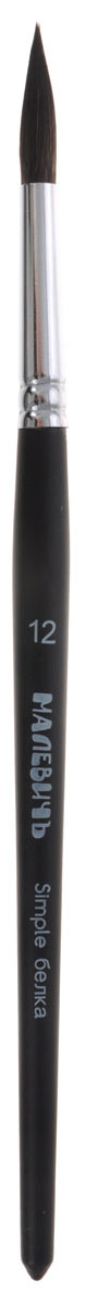 Малевичъ Кисть беличья Simple №12770030Серия микс Малевичъ Simple – кисти из натурального беличьего волоса с добавлением 5% синтетики, обеспечивающей пучку особую прочность и износостойкость.Цельнотянутая латунная обойма с двойным обжимом и антикоррозийным никель-хромовым покрытием не расшатывается со временем и крепко держит пучок ворса. Кисти изготавливаются из материалов самого высокого качества и великолепно подходят для работы акварелью, гуашью, темперой и акрилом. Обойма кистей плотно наполнена, ворс хорошо удерживает краску и не выпадает со временем. Березовая ручка длиной 16 см покрыта черным матовым лаком. Кисти из белки микс Малевичъ Simple: •предназначены для живописи акварелью, гуашью, темперой и акрилом •просты в уходе •благодаря удлиненному ворсу и тонкому кончику подходят как для крупных мазков, так и для мелких деталей •отлично поглощают воду, что важно при работе с водорастворимыми красками •имеют удобную лакированную ручку 16 см •отличаются надежным креплением втулки и густым пучком повышенной износостойкости