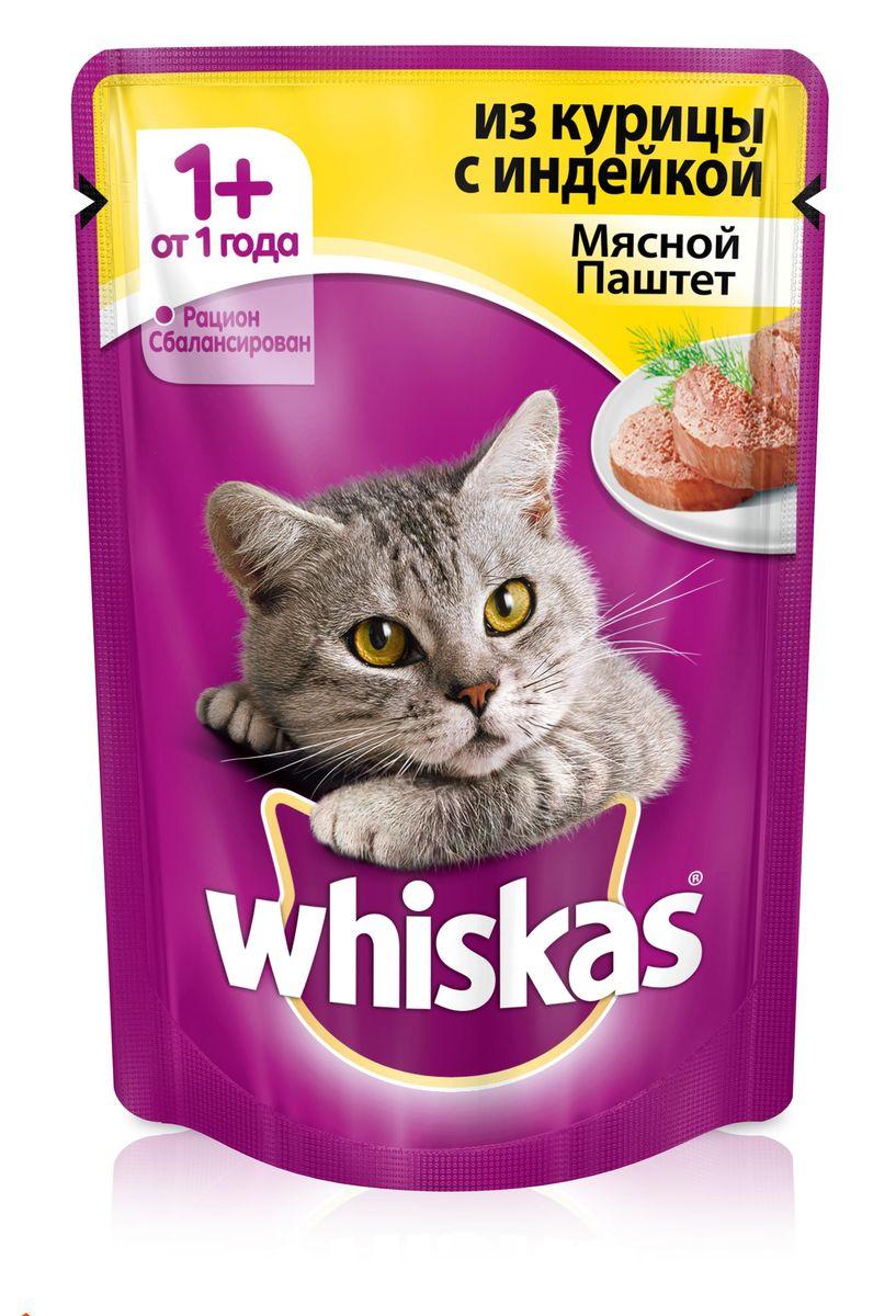 Консервы для взрослых кошек Whiskas, паштет из курицы с индейкой, 85 г30494Консервы для взрослых кошек Whiskas - этот корм рекомендован взрослым кошкам. Чтобы ваша кошка получала полноценный рацион, предложите ей вкусный мясной паштет! В его состав входят все питательные вещества, витамины и минералы, необходимые для сбалансированного питания вашей кошки каждый день. Не содержит сои, консервантов, ароматизаторов, искусственных красителей, усилителей вкуса.Состав: мясо и субпродукты (в том числе курица минимум 20%, индейка минимум 6%), таурин, витамины, минеральные вещества. Пищевая ценность в 100г: белки - 8,5 г, жиры - 4 г, клетчатка - 0,3 г, зола - 1,8 г, витамин А - не менее 70 МЕ, витамин Е - не менее 0,9 мг, влага - 85 г. Энергетическая ценность: 70 ккал/293 кДж. Товар сертифицирован.